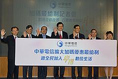 月租88元起 中華電信公佈2G升4G優惠方案