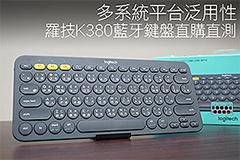 多平台泛用性 羅技K380藍牙鍵盤直購直測