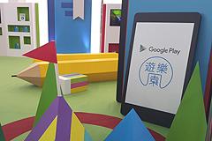 遊戲免費玩 Google Play遊樂園信義區開幕