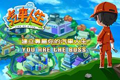 建立專屬你的《汽車人生》 You Are The Boss