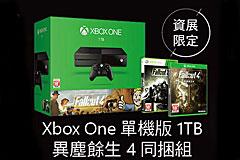 《異塵餘生4》Xbox One同捆組 資訊月限定發售