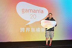 遊戲橘子20周年 特展28日華山文創登場