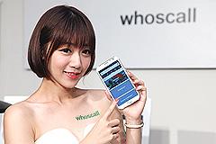 Whoscall升級通話管家 推出3大新功能