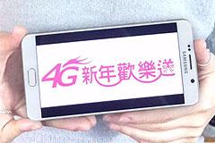 中華電信推「4G新年歡樂送」優惠活動