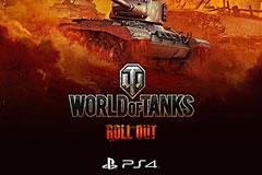 《戰車世界》PS4版本 1月20日正式上線