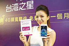 免費1個月上網吃到飽 台灣之星啟動全民公測2.0