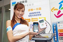 整合悠遊卡與一卡通 台哥大推出Wali智慧錢包