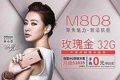 獨家搭配中華電信 InFocus M808玫瑰金新色上市