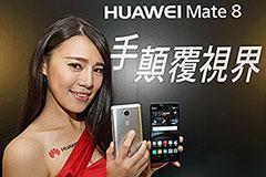 華為雙新機 Mate 8與GR5在臺上市發表