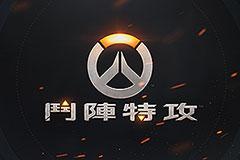 暴雪多人競技新作 《鬥陣特攻》5月5日公測展開