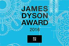 祭出3萬英鎊獎金 James Dyson設計大獎報名中