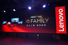 主攻商用市場 Lenovo X1家族新品登臺