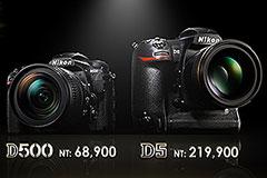 Nikon D5與D500售價出爐 預購同步展開