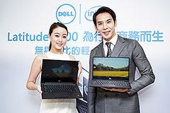 導入窄邊框美型設計 Dell商用筆電系列新品登臺