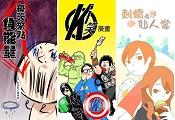 如真擬動的漫畫分享平台「aniComic」,每天給您不同類型的漫畫作品