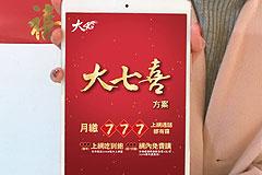中華電信推出「大七喜」限時購機優惠方案