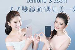 單機14,990元 華碩ZenFone 3 Zoom正式上市